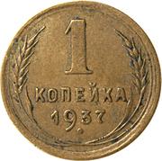 1 kopeck (11 rubans) – revers