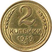 2 kopecks (11 rubans) -  revers