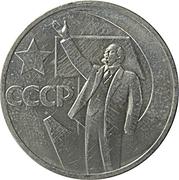 50 kopecks - Lénine -  revers