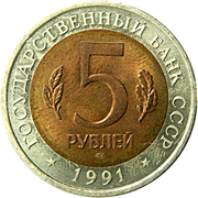 5 Roubles Markhor -  avers