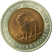 5 Roubles Markhor – revers