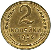 2 kopecks (7 rubans) – revers