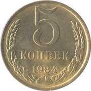 5 kopecks (15 rubans) -  revers