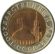 10 Roubles (Banque du gouvernement) -  avers