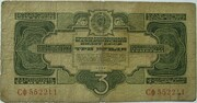3 Rubles (without signature) – avers