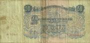 50 Rubles 1947 – revers