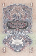 1 Ruble (16 scrolls) – revers