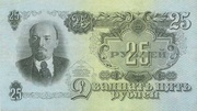 25 Rubles (15 scrolls) – avers