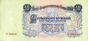 25 Rubles (15 scrolls) – revers