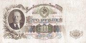 100 Rubles (16 scrolls) – avers