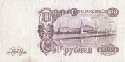 100 Rubles (15 scrolls) – revers