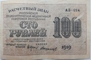 100 Rubles – avers