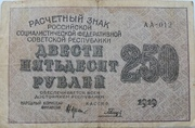 250 Rubles – avers