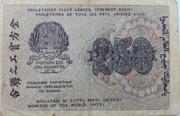 250 Rubles – revers