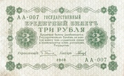 3 Roubles – avers