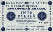 5 Roubles – avers