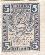 5 Rubles – avers