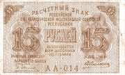 15 Rubles – avers