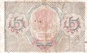 15 Rubles – revers