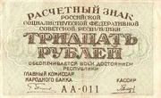 30 Rubles – avers