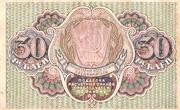 30 Rubles – revers
