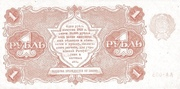 3 Rubles – revers