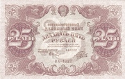 25 Rubles – avers