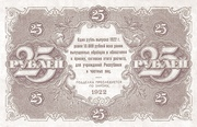 25 Rubles – revers