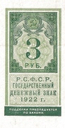 3 Rubles – avers