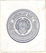 50 Kopeks (Coin note) – avers