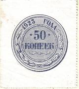 50 Kopeks (Coin note) – revers