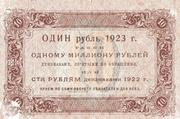 10 Rubles – revers