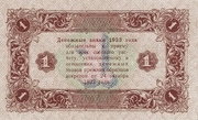 1 Ruble – revers