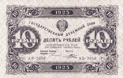 10 Rubles – avers