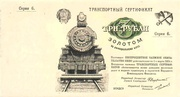 3 Gold Ruble (Transport certificate) – avers