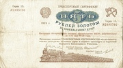 5 Gold Rubles (Transport certificate) – avers