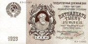 15 000 Rubles – avers