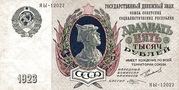 25 000 Rubles – avers