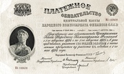 100 Gold Rubles (Payment obligation) – avers