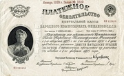 250 Gold Rubles (Payment obligation) – avers