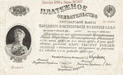 1 000 Gold Rubles (Payment obligation) – avers