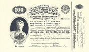 100 Gold Rubles (Short term payment obligation) – avers