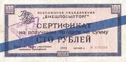 100 Rubles - Foreign Exchange Certificate