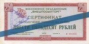250 Rubles - Foreign Exchange Certificate – avers