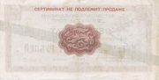 250 Rubles - Foreign Exchange Certificate – revers