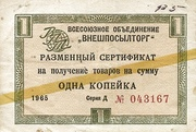 1 Kopeck - Foreign Exchange Certificate – avers