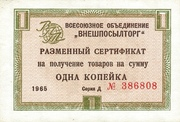 1 Kopek - Foreign Exchange Certificate – avers
