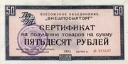 50 Rubles - Foreign Exchange Certificate – avers