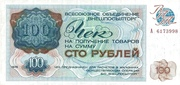 100 Rubles - Foreign Exchange Certificate – avers