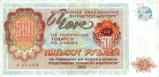 500 Rubles - Foreign Exchange Certificate – avers